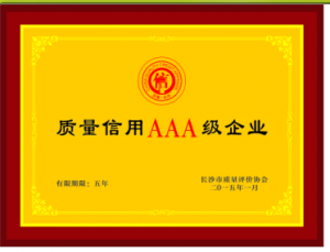 质量信用AAA级企业