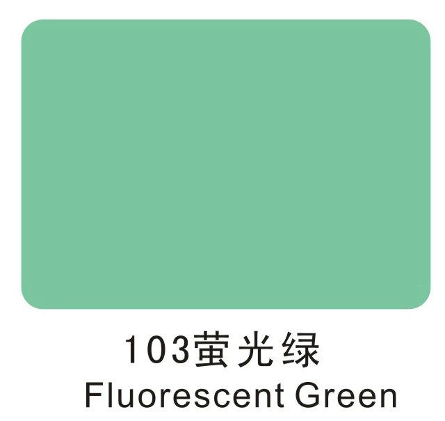 工业地板荧光绿