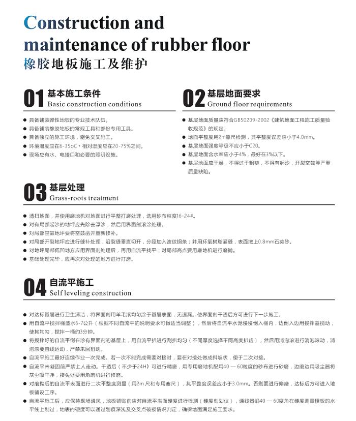 橡胶地板施工及维护(1)