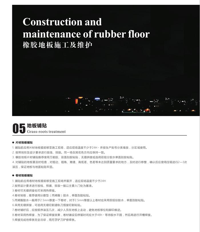橡胶地板施工及维护(2)